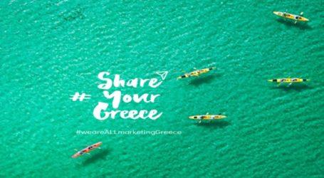 Η νέα καμπάνια της Marketing Greece μας προσκαλεί να αναδείξουμε τη «δική μας Ελλάδα»