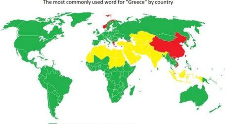 Πώς αποκαλούν τη χώρα μας λαοί ανά την υφήλιο