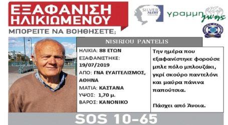 Εξαφάνιση 88χρονου στην Αθήνα