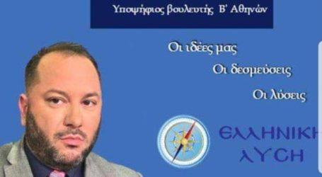 Παραίτηση στελέχους από την Ελληνική Λύση με αιχμές