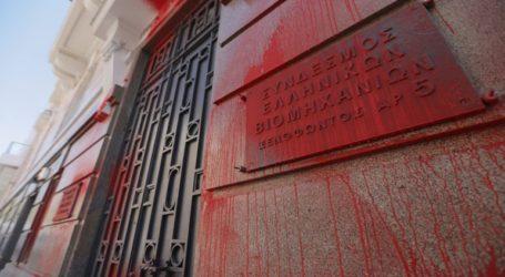 Τρεις συλλήψεις για την παρέμβαση του «Ρουβίκωνα» με μπογιές