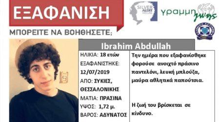 Εξαφάνιση 18χρονου από τις Συκιές Θεσσαλονίκης