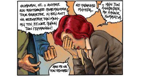 Κόμικς για την Αθήνα της Κατοχής