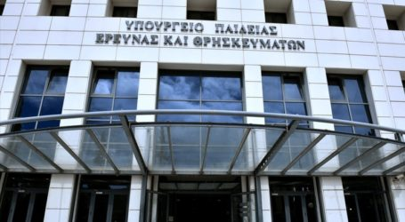 Διαψεύδει το υπουργείο Παιδείας τα περί καμερών και barcode στα πανεπιστήμια