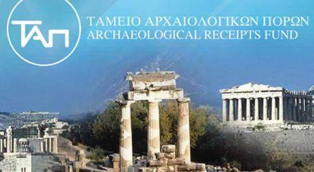 Αυτό είναι το νέο ΔΣ του Ταμείου Αρχαιολογικών Πόρων