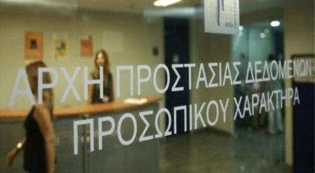 Πρόστιμο 150.000 ευρώ επέβαλε η Αρχή Προστασίας Δεδομένων Προσωπικού Χαρακτήρα στη PwC