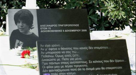 Συγκέντρωση διαμαρτυρίας για τον Αλέξη Γρηγορόπουλο αύριο στα Εξάρχεια