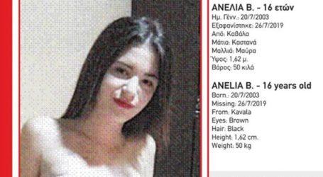 Αγνοείται 16χρονη από την Καβάλα