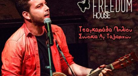 Ο Γιώργος Γελαράκης στο Freedom House