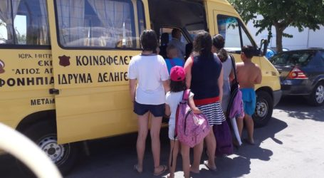 Λεωφορείο για τα μπάνια των παιδιών του Ορφανοτροφείου παραχώρησε η Μητρόπολη Δημητριάδος