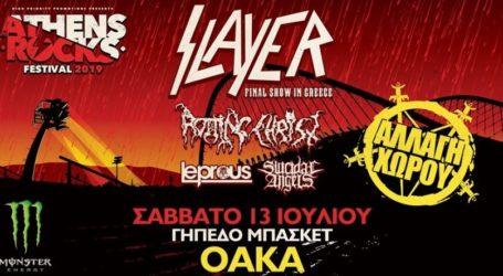 Συνεχίζονται οι κρατήσεις για την εκδρομή από το Βόλο για Slayer στο AthensRocks Festival 2019