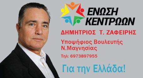 Με την Ένωση Κεντρώων υποψήφιος βουλευτής ο Δημ. Ζαφείρης