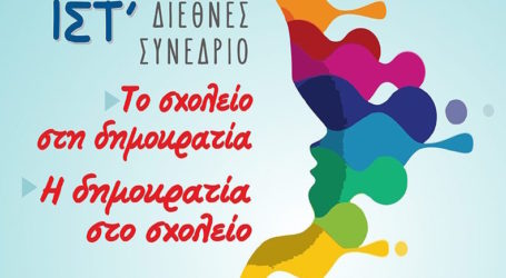 Διεθνές Συνέδριο Παιδαγωγών στον Βόλο