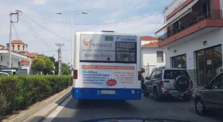 Θες δε θες με το λεωφορείο