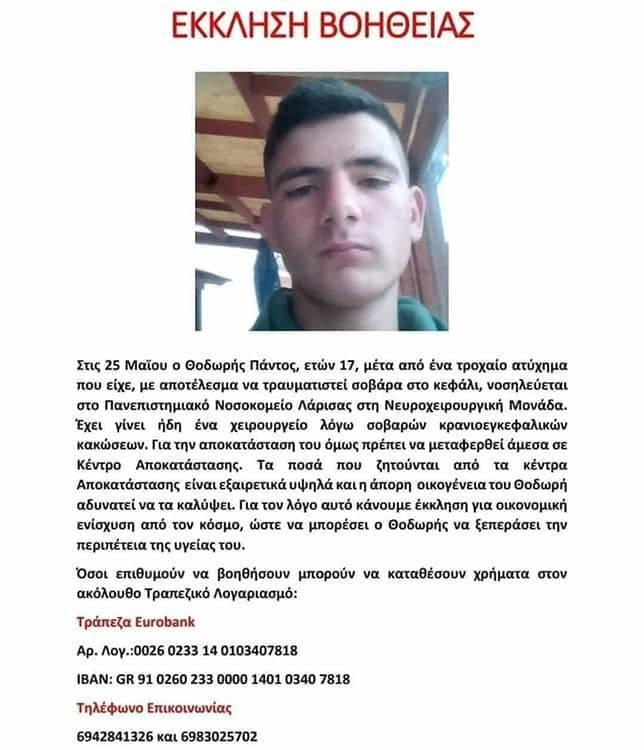 Έκκληση βοήθειας για 17χρονο Τρικαλινό - Νοσηλεύεται στο Πανεπιστημιακό Νοσοκομείο Λάρισας