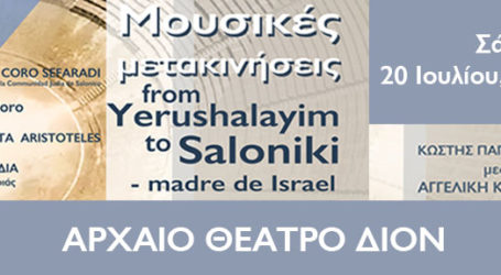 Μουσικές μετακινήσεις – From Yerushalayim to Saloniki – madre de Israel: Άρχισε η αντίστροφη μέτρηση