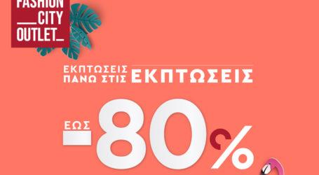 Με τιμές χαμηλότερες έως και -80% ξεκινούν οι Καλοκαιρινές Εκπτώσεις στο Fashion City Outlet