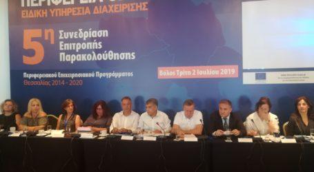 ΠΕΠ Θεσσαλίας: Η 5η Επιτροπή Παρακολούθησης του Προγράμματος σήμερα στον Βόλο