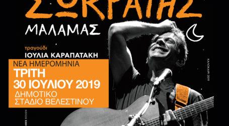 Αλλαγή ημερομηνίας για τη συναυλία του Σ. Μάλαμα στο Βελεστίνο