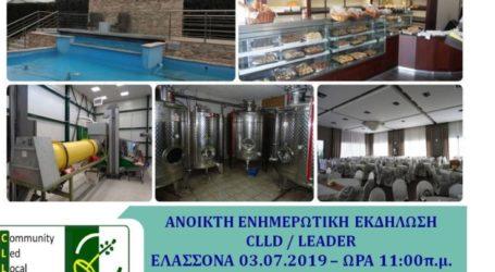 Ενημερωτική εκδήλωση της ΑΕΝΟΛ για τα τοπικά προγράμματα Leader στην Ελασσόνα