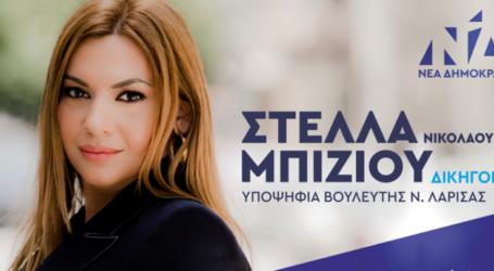Στην Ελασσόνα μεθαύριο Παρασκευή η κεντρική προεκλογική ομιλία της Στέλλας Μπίζιου