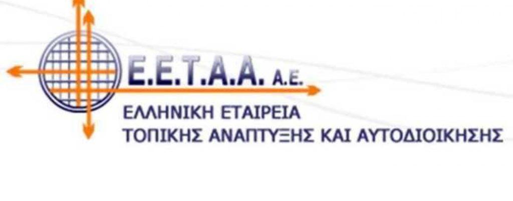eetaa logo aftodioikisi 696x299 1440x564 c