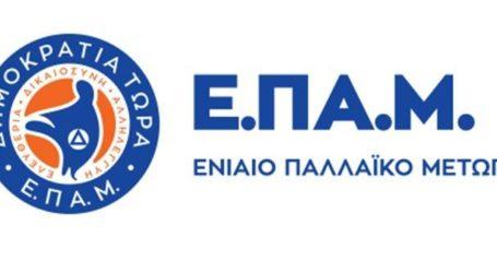 Ανακοίνωση των υποψηφίων βουλευτών του ΕΠΑΜ Μαγνησίας