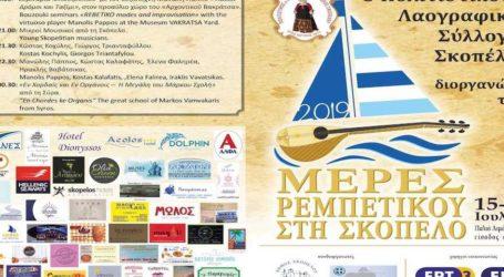 Ρεμπέτικο Φεστιβάλ στη Σκόπελο στις 15 Ιουλίου