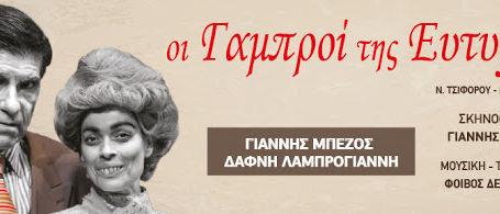 """""""Οι Γαμπροί της Ευτυχίας"""" με τον Γιάννη Μπέζο στο Δημοτικό Θέατρο Βόλου Μελίνα Μερκούρη"""