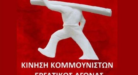 """Η """"Κίνηση Κομμουνιστών – Εργατικός Αγώνας"""" Λάρισας για το εκλογικό αποτέλεσμα"""