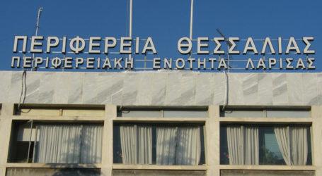 Πρόσκληση ύψους 10 εκατ. ευρώ για την ενίσχυση νέων επιχειρήσεων από την περιφέρεια Θεσσαλίας