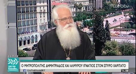 Δημητριάδος Ιγνάτιος:«Οι Έλληνες ποτέ δεν φοβηθήκαμε τους άλλους» –Τηλεοπτική συνέντευξη στην ΕΡΤ 1