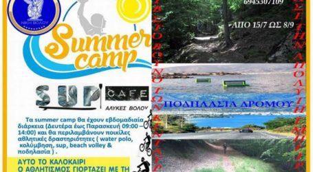 Καλοκαιρινό summer camp από την ποδηλασία της Νίκης Βόλου