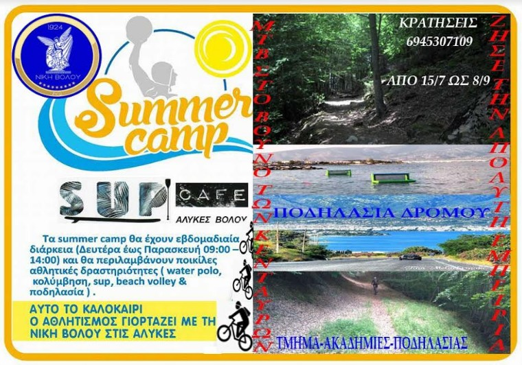 summer camp podilasia