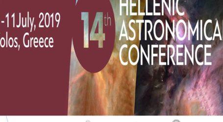 Στον Βόλο το 14ο Πανελλήνιο Συνέδριο της Ελληνικής Αστρονομικής Εταιρείας