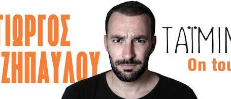 «Τάιμινγκ» stand-up comedy στην Εξωραιστική