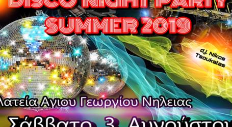 Disco Party στον Άγιο Γεώργιο Νηλείας