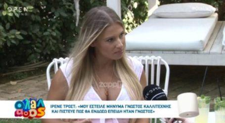Ιρένε Τροστ: Η σεξουαλική παρενόχληση που δέχθηκε από σημαντικό άνθρωπο του χώρου!