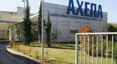 Βόλος: Στη ΜΕΘ του ΑΧΕΠΑ Θεσσαλονίκης 16χρονη από απόστημα στο δόντι