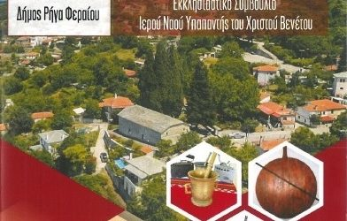 Εγκαινιάζεται η Λαογραφική Συλλογή Βενέτουτου Δήμου Ρήγα Φεραίου