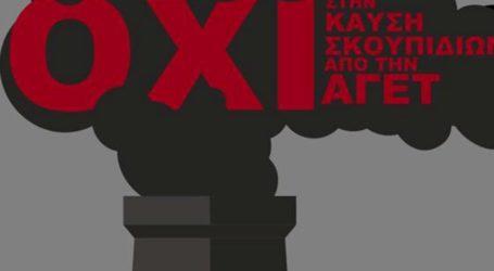 Συνέλευση των μελών της Επιτροπής Αγώνα Πολιτών Βόλου κατά της καύσης RDF