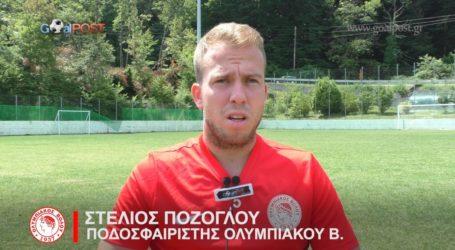 Στ. Πόζογλου: Λίγες είναι οι ομάδες με το brand name του Ολυμπιακού Βόλου