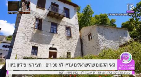 Δείτε το αφιέρωμα Ισραηλινού καναλιού στο Πήλιο – Εντυπωσιασμένοι οι παρουσιαστές [βίντεο]