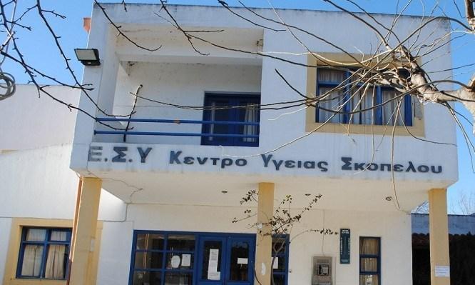 Έτσι θα ονομαστεί το Κέντρο Υγείας Σκοπέλου - TheNewspaper.gr