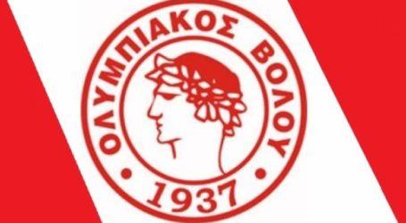 Ολυμπιακός Βόλου: Φιλικό με Μακεδονικό το Σάββατο