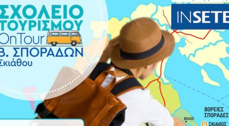 To Σχολείο Τουρισμού OnTour ταξιδεύει για δεύτερη φορά στις Β. Σποράδες