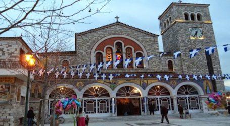 Το Πάσχα του Καλοκαιριού στην Μητρόπολη Δημητριάδος
