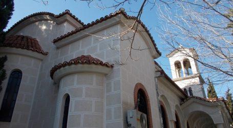 Τιμάται η μνήμη του Αγίου Κοσμά του Αιτωλού στη Μητρόπολη Δημητριάδος