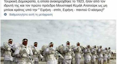Προκλητικό φιλοτουρκικό και ανθελληνικό δημοσίευμα από ρωσικό ΜME