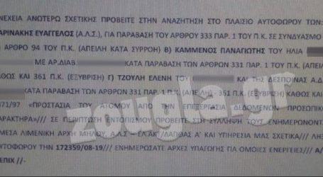 Εντάλματα σύλληψης για Μαρινάκη και Καμμένο